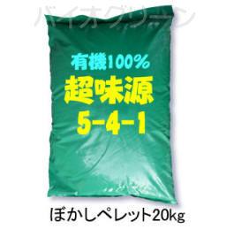 超味源(5-4-1有機100%)